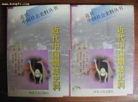 近代中国娼妓史料 上下