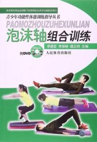 青少年功能性体能训练指导丛书:泡沫轴组合训练