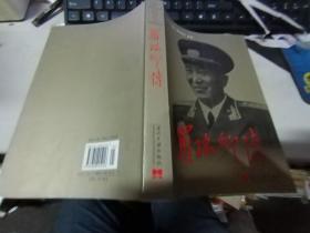 陈赓传 2007年第2版