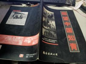 知青岁月 : 回望中国知青