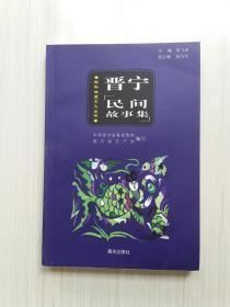 晋宁民间故事集