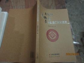 龙陵县非物质文化遗产保护名录 九品