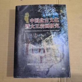 中国盘古文化暨大王岩画研究 八五品