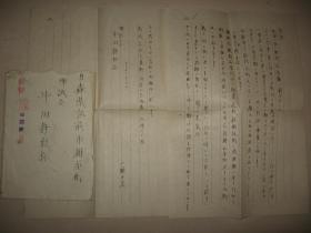 日本侵华 军事邮便  日军 民国实寄封带信函 1枚  满洲国牡丹江省绥芬河满洲第八六八部队末吉队