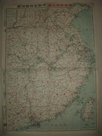侵华老地图 1938年《中南支明细地图/中南支战局地图》上海南京武汉厦门广州市街香港附近图 徐州大包围