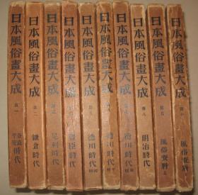 精品老画册 1929年《日本风俗画大成》10册全   布面烫金带函套