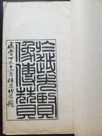 清代版画名作:《于越先贤像传赞两卷》,任熊绘图、蔡照初操刀,纸精墨良,较初印