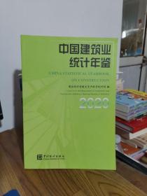 中国建筑业统计年鉴2020  9787503792427 .