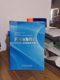 润滑油脂行业应用指导手册  9787511402684