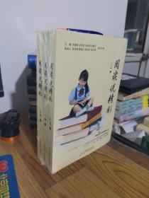 阅读悦精彩)全三册)未拆封  9787508762937
