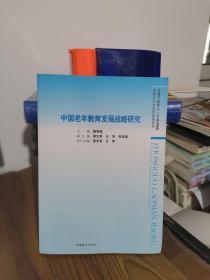 中国老年教育的国际背景研究,