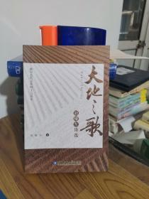 大地之歌:胡耀东诗选  9787565521171