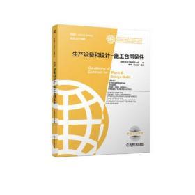 生产设备和设计施工合同条件