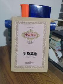 中国杂文(百部)卷五·当代部分:孙焕英集