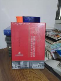 使命的成就:中国五矿互补式重组三年两翻番历程及启示