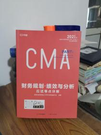 CMA财务规划绩效与分析应试考点详解  9787514387834