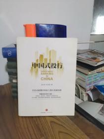 中国式投行   9787508655093    内页有划线