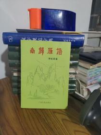 南归雁语(李祐荣签赠本)