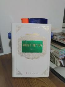 希拉伦丁·陈广元传