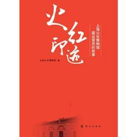 火红印迹——上海公安博物馆藏品背后的故事