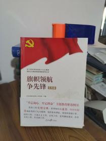 学习宣传贯彻党的精神国有企业基层党组织建设系列丛书:旗帜领航争先锋(实务篇)