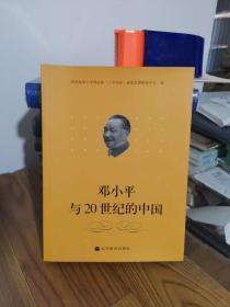 邓小平与20世纪的中国
