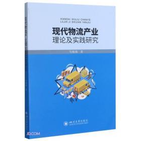 现代物流产业理论及实践研究