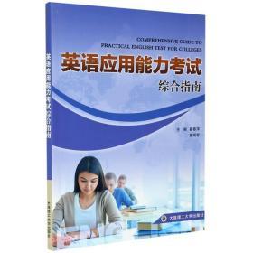 英语应用能力考试综合指南