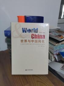 世界与中国同在 外国政党政要声援中国抗击新冠肺炎疫情