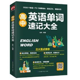 高中英语单词速记大全