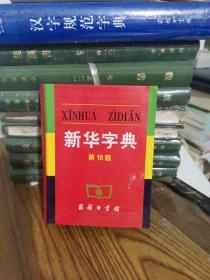 新华字典  9787100039314
