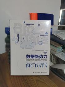 数据新势力——发掘大数据的新生力量(全新未拆封)