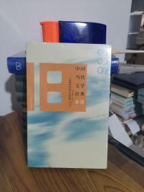 中国当代文学经典必读 1988短篇小说卷  9787550018501