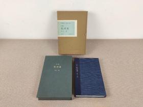 日本文坛巨匠 井上靖 限量签名珍藏版《诗集 乾河道》限定800部之第187号,株式会社集英社 1984年出版,精装本,两层函套