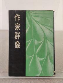 孔网孤本《作家群像》梅逊编,大江出版社 1968年初版,版本罕见