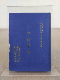 《明代胥吏》缪全吉博士著,嘉新水泥公司文化基金会 1969年初版,精装本