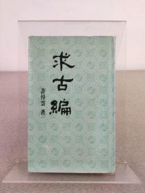 《求古编》许倬云著,联经出版事业公司 1982年初版,精装本 厚册,最早版本