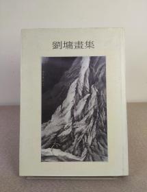 著名作家 刘墉限量签名珍藏版《刘墉画集》限定4000部之第678号,精装本