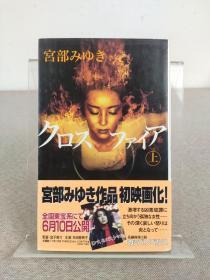 宫部美雪签名本《クロスフアイア》十字火焰,上册,株式会社光文社 2000年出版,日文原版