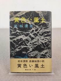 日本推理小说大师 松本清张签名本《黄色い风土》株式会社讲谈社 1961年初版,精装本,日文原版