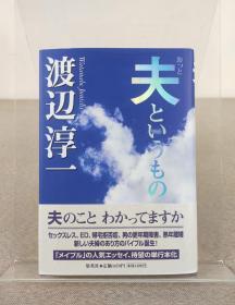 日本情爱大师 渡边淳一签名本《夫というもの》株式会社集英社 2004年初版,精装本,日文原版