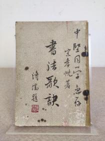 国学大师 宗孝忱签名本《书法歌诀》台湾1956年初版,溥儒题写书名,繁体原版