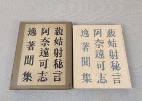 《好色日本三大奇书》藐姑射秘言、阿奈远可志、逸著闻集,斋藤昌三著,那须书房 1960年出版,精装本 附函套,日文原版