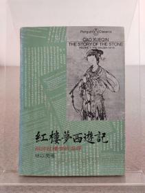 著名红学家 林以亮签名本 代表作《红楼梦西游记 细评红楼梦新英译》联经出版事业公司 1977年出版,叶公超题写书名