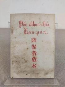 孔网孤本《陪餐者教本》台北神学院教授 吴清镒编著,台湾1949年初版,罕见