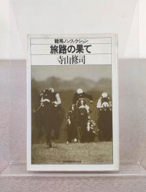 寺山修司签名本《旅路の果て》株式会社新书馆 1979年出版,日文原版