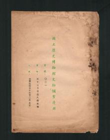 《国立历史博物馆文物个案清册》1964年零星入藏文物清册,案号第021号,罕见