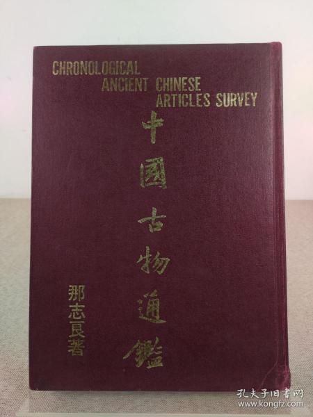 那志良签名本 《中国古物通鉴》雯雯出版社 1980年出版,16开精装本 厚册