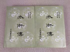 《水浒传》上下册全,施耐庵名著 代表作,金圣叹批,三民书局有限公司 1970年初版,版本稀见