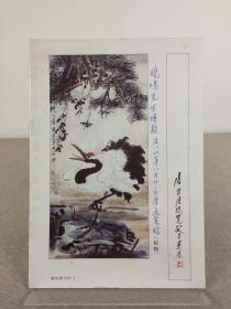 唐逸览签名本《唐云唐逸览父子画展》新加坡画展图录 1989年出版